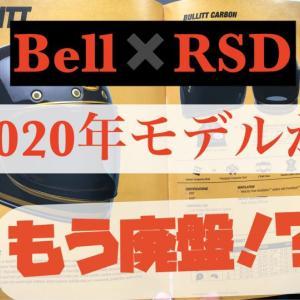 ハイエースが新車に!RSD×BELLヘルメット二か月で廃盤に!?