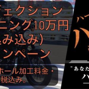 チューニング10万円(全込)キャンペーン!(再チューニングも5万円で)Web商談トランスポートサービスも利用可能