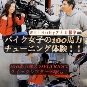 バイク女子の100馬力超えハーレー2台でチューニング体験!クイックシフターをハーレーに搭載!?With Harleyさん撮影