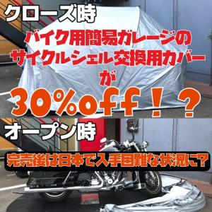 バイク用簡易ガレージのサイクルシェル愛用者必見!約30%Offで交換用カバーが手に入ります(在庫品に限り)