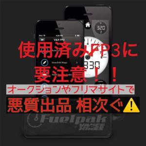 使用済FP3に要注意!フリマサイトなどで悪質出品が相次ぐ。フューエルパック3の購入は正規店で!