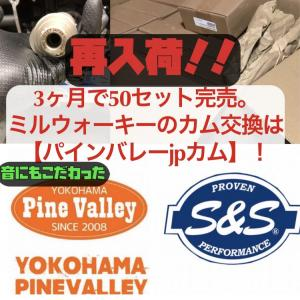 【3カ月で50個完売したカム】S&S×パインバレーのJPカム再入荷!ハーレーの音にもこだわったカム