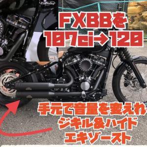 ハーレー/FXBBストリートボブを約2000ccにボアアップ!エンジンカバー類も一式カスタム!