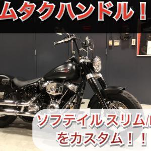 ハーレー/ソフテイル【キムタク仕様?】グラメゾン東京のナセルハンドルでカスタム!FLSLに取り付け!
