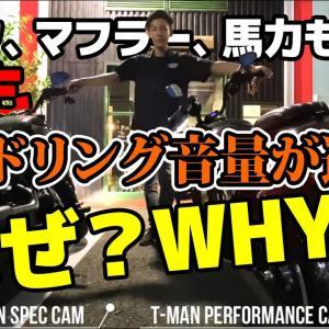 【ハーレー/M8ソフテイル】馬力.マフラーも同じ!でも音が違う?似たようなカムでも違いがあります。