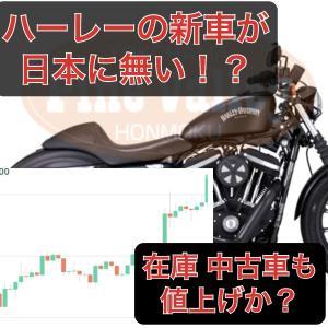 [2020年9月更新]ハーレーの新車が日本に無い?新車&中古車が高騰!コロナの影響か!?