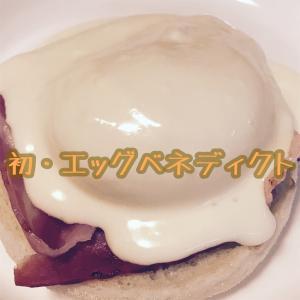 うまっ!娘が作ってくれた朝食は「エッグベネディクト」