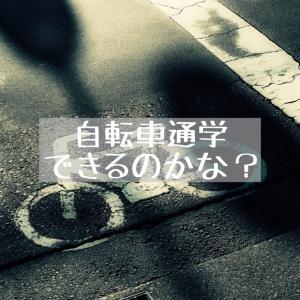 大阪府立高校、分散登校始まる…