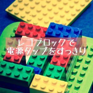 レゴブロックで電源タップのごちゃつきを解消