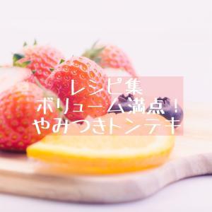 【レシピ】ボリューム満点 やみつきトンテキ
