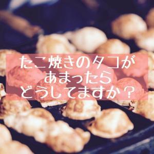 【レシピ】炊飯器で簡単 タコの炊き込みご飯