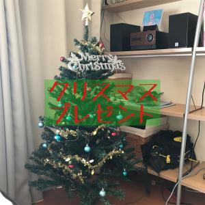 クリスマス・プレゼント2020