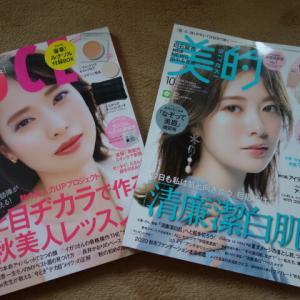 【楽天】 付録が欲しくて買った雑誌