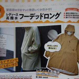 【ワークマン】 ジャンパーを買う!