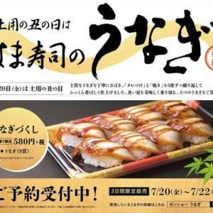 はま寿司のうなぎ寿司(2020)|価格・予約方法【土用の丑の日】