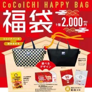 ココイチ福袋(2021)は「お食事券・レトルトカレー」付き【種類・中身・価格】