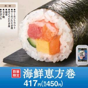 ファミリーマートの恵方巻(2021)【値段・具材・予約方法等】