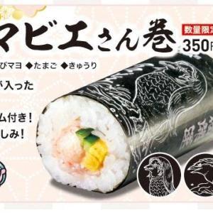 くら寿司の恵方巻(2021)は「丸ごといわし巻が凄い」種類・価格・予約等