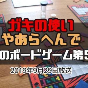 【9月29日】ダウンタウンのガキ使『テーブルゲーム第5回』のボードゲームはこの4つ!!