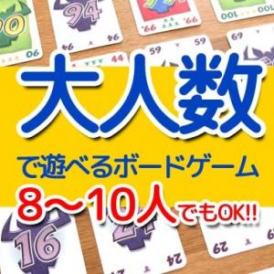 『大人数で遊べるボードゲーム(8人・9人・10人対応)』のおすすめ15選