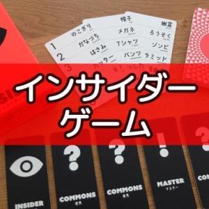『インサイダー・ゲーム』のルール&レビュー:内通者を捜し出すボードゲーム
