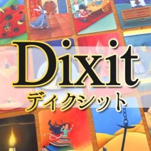 『ディクシット Dixit』のルール&レビュー:伝わりすぎるとアウトな表現系ゲーム
