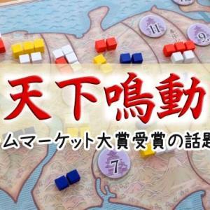 『天下鳴動』ボードゲームのルール&レビュー:3つのダイスで全国の城を奪い合う!!