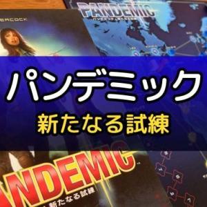 『パンデミック:新たなる試練(Pandemic)』ボードゲームのルール&レビュー
