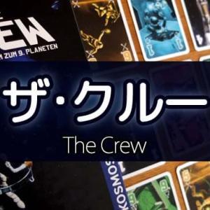 『ザ・クルー(The Crew/Die Crew)』のルール&レビュー:協力系トリックテイキングゲーム