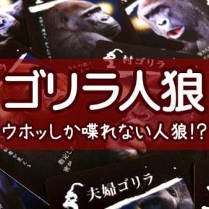 『ゴリラ人狼』のルール&レビュー:ウホッしか喋れない異色の人狼ゲーム!?