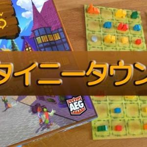 『タイニータウン(Tiny Towns)』ボードゲームのルール&レビュー:小さな町作りパズルゲーム