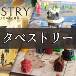『タペストリー(Tapestry)』文明発展系ボードゲームのルール&レビュー