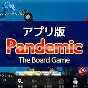 【ボードゲームアプリ紹介】『パンデミック Pandemic』ウイルスから世界を救おう!!