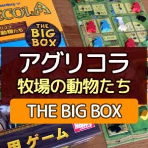 【ボドゲ紹介】『アグリコラ 牧場の動物たち THE BIG BOX』のルール&レビュー