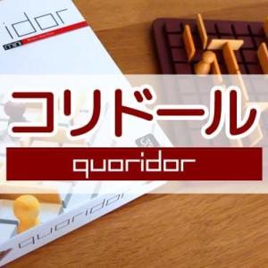 【ボードゲーム紹介】『コリドール(Quoridor)』のルール&レビュー
