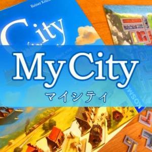 【ボドゲ紹介】『マイシティ(My City)』を全24ゲーム遊んだレビュー