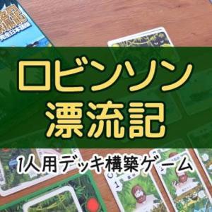 【ボドゲ紹介】『ロビンソン漂流記』1人用ボードゲームのルール&レビュー