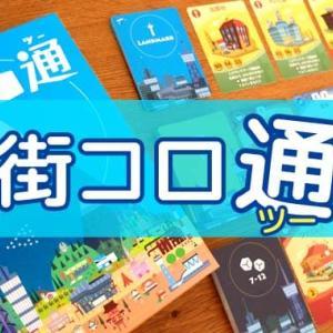【ボドゲ紹介】『街コロ通(ツー)』新しくなった6つの特徴を徹底紹介!