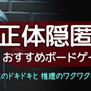 『正体隠匿系ボードゲームのおすすめ12選』人狼みたいなゲームを徹底紹介!