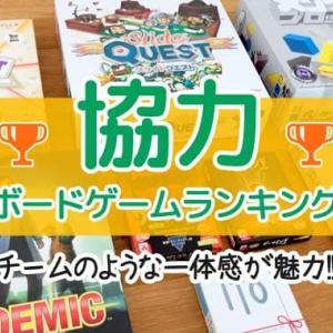 『協力ボードゲームのおすすめランキング12選』ドラゴン討伐~脱出系まで一挙紹介!!