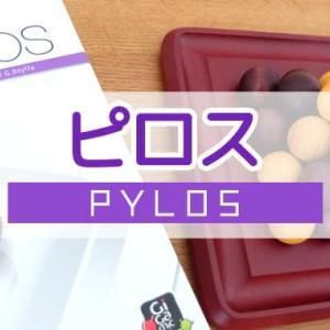 【ボドゲ紹介】『ピロス PYLOS』球体積みボードゲームのルール&レビュー