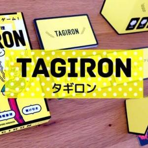 【ボドゲ紹介】『タギロン(たぎる論理)』5つの数字当てゲームのルール&レビュー