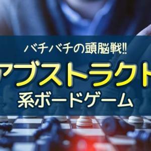 【頭脳戦】『アブストラクト系ボードゲーム』のおすすめ10選