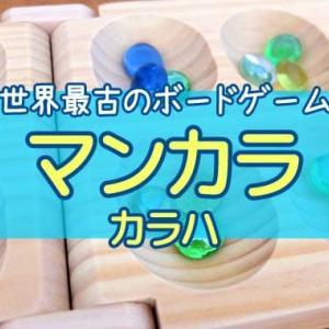 【世界最古】『マンカラ(マンカラ・カラハ)』種まきボードゲームのルール&レビュー