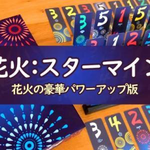 【ボドゲ紹介】『花火:スターマイン』遊びやすくなったパワーアップ版