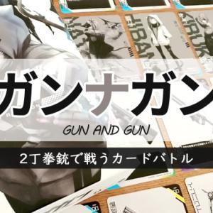 【ボドゲ紹介】『ガンナガン』2丁の機銃で撃ち合うバトルゲーム