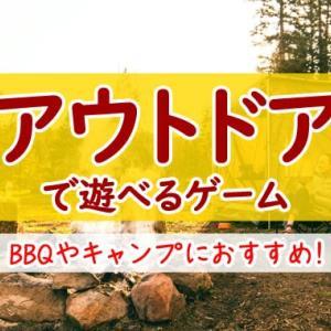 【BBQ・キャンプ向け】アウトドアにおすすめのゲーム11選
