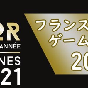 【2021年フランス年間ゲーム大賞】大賞は『ミクロマクロ』、エキスパートは『ザ・クルー』が受賞!