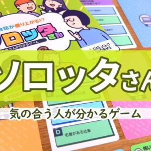 保護中: 【ゲーム紹介】『ソロッタさん』気の合う仲間が見つかるコミュニケーションゲーム