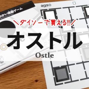 【ボドゲ紹介】『オストル』ダイソーで買える2人用ボードゲーム